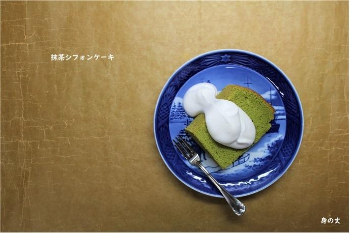 朝食に抹茶シフォンケーキ_e0343145_13114978.jpg