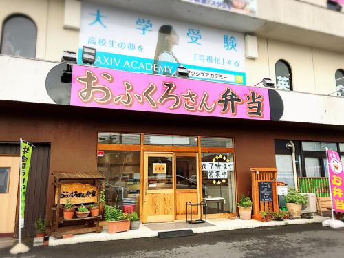 おふくろさん弁当 鈴鹿店_e0292546_15295512.jpg