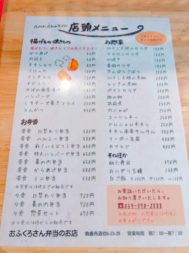 おふくろさん弁当 鈴鹿店_e0292546_15295906.jpg