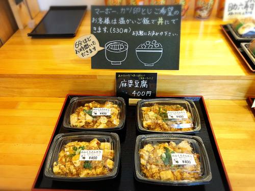 おふくろさん弁当 鈴鹿店_e0292546_15303646.jpg