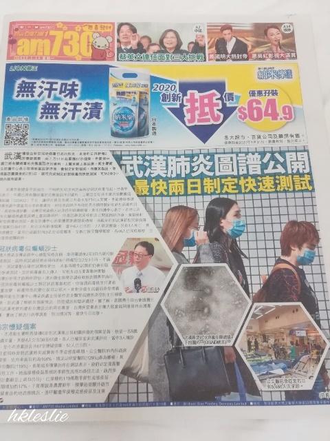 本日の報紙 _b0248150_02355984.jpg