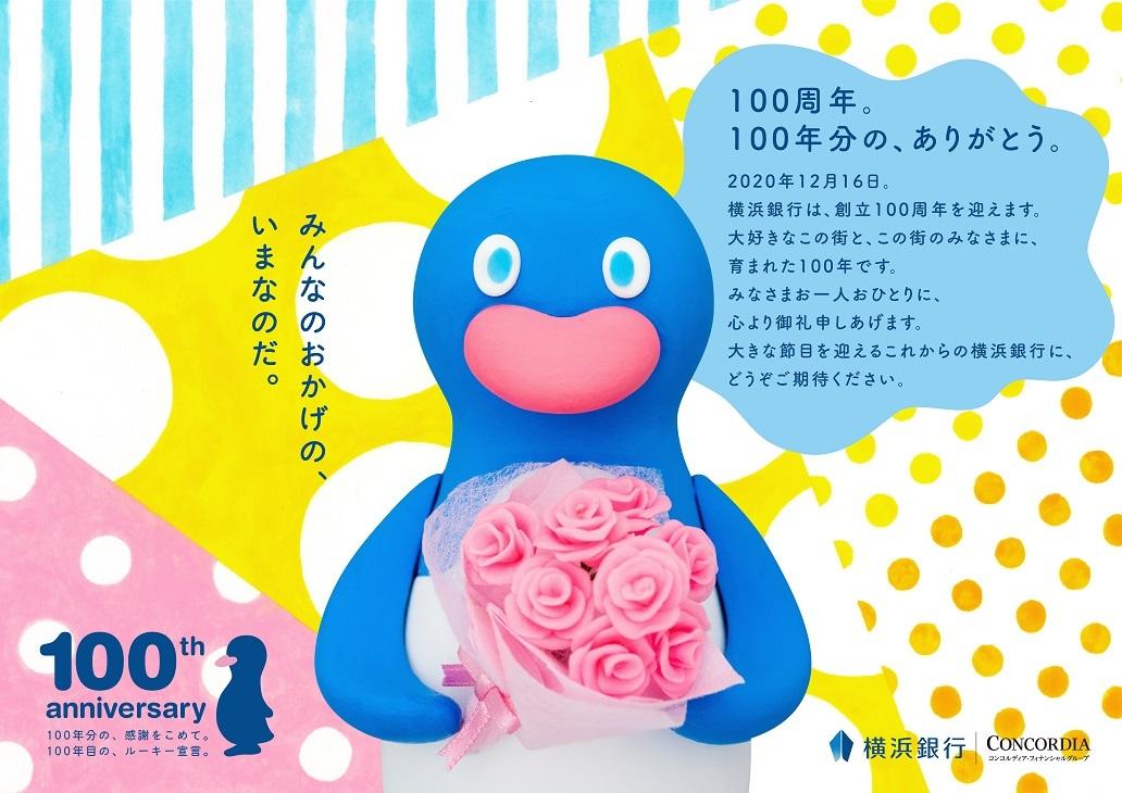 横浜銀行100周年ポスター(第1期)_d0125457_14424325.jpg