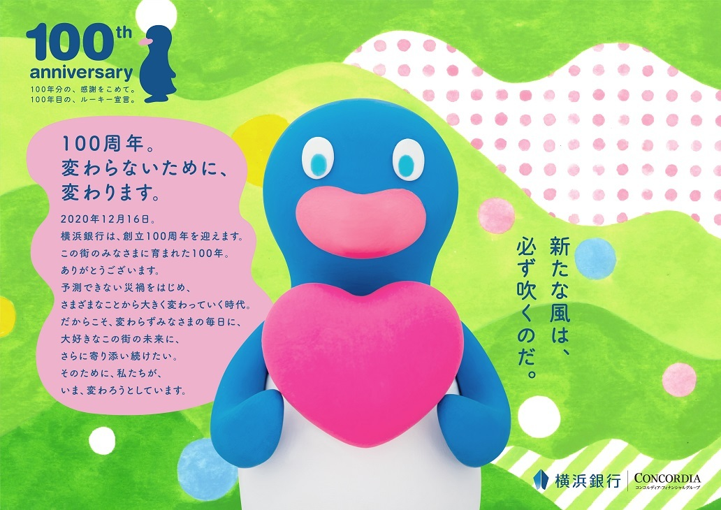 横浜銀行100周年ポスター(第2期)_d0125457_15204244.jpg