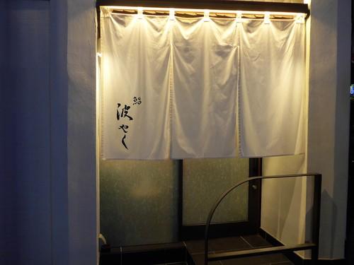 高円寺「鮨 波やし」へ行く。_f0232060_17353298.jpg