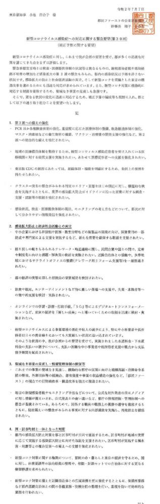 30回目の新型コロナウイルス感染症対策に関する知事への要望_f0059673_18260030.jpg