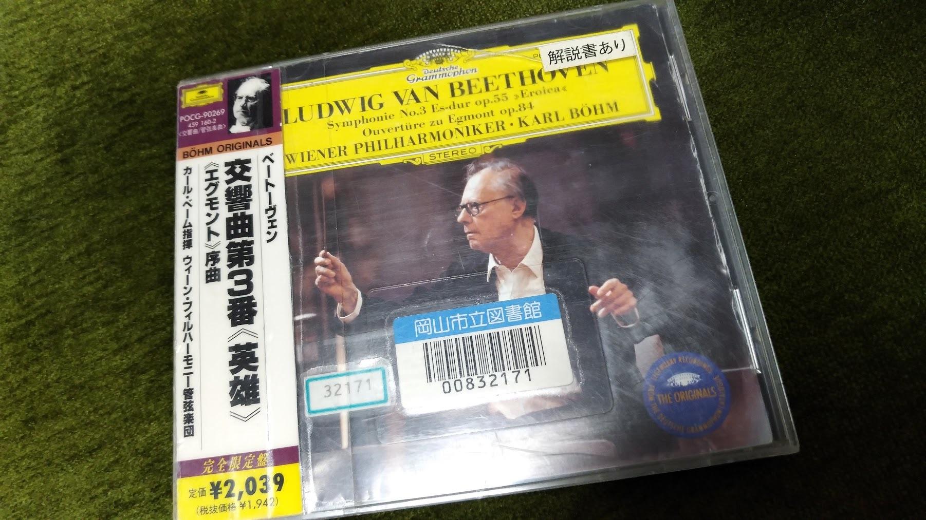 ベートーヴェン「英雄」聞き比べ 続き_f0098083_16223614.jpg