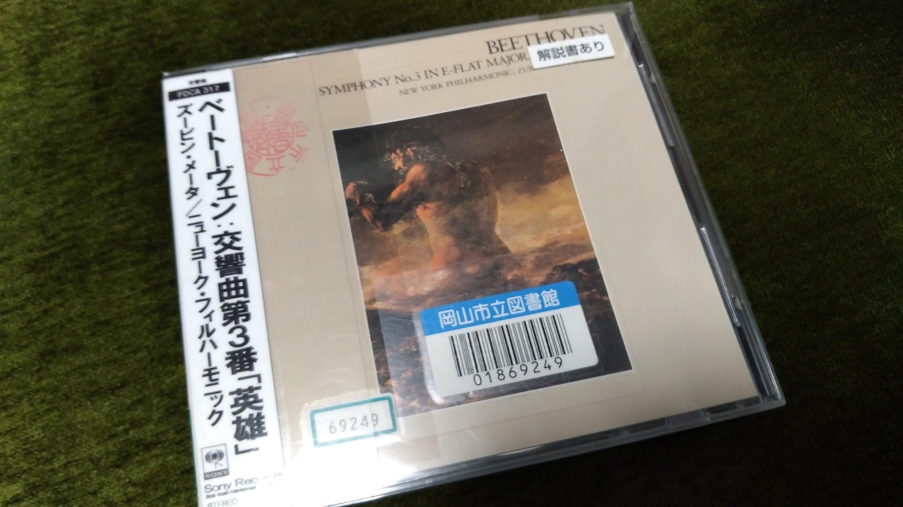 ベートーヴェン「英雄」聞き比べ 続き_f0098083_16230338.jpg