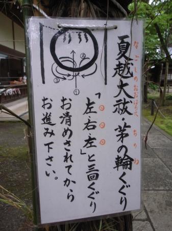 花手水と茅の輪くぐり@蚕養神社。_c0141989_02001831.jpg