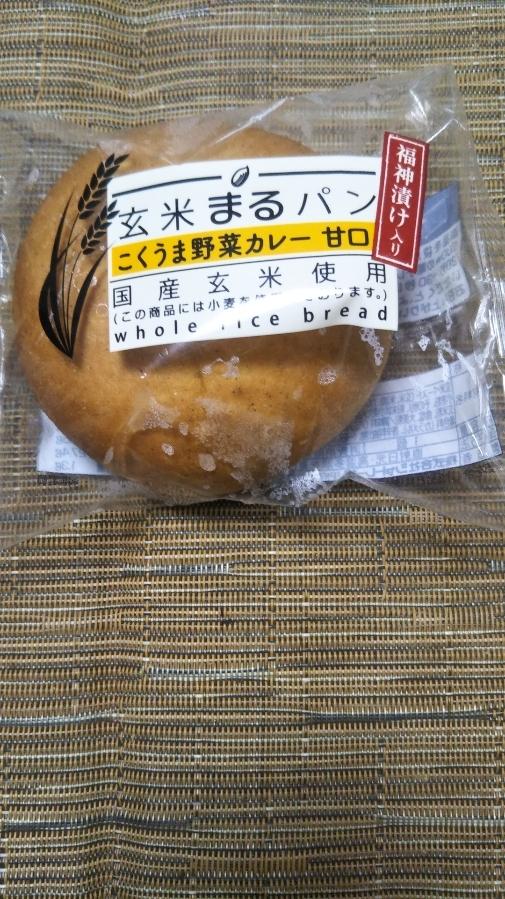 玄米まるパン こくうま野菜カレー 甘口_f0076001_22430558.jpg