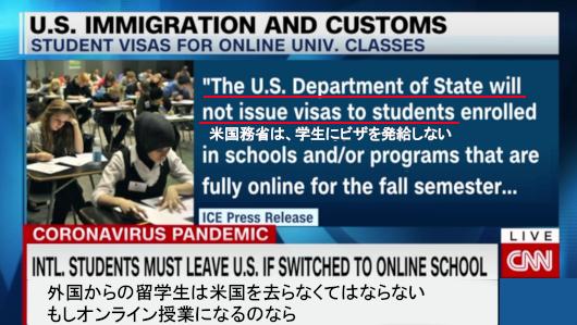 秋からオンライン授業だけの外国人留学生は、米国を去らないといけない?_b0007805_03294352.jpg
