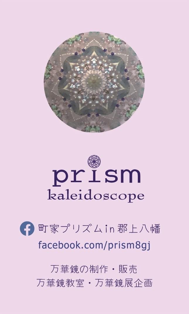 プリズムの万華鏡日誌_e0305824_17472811.jpg