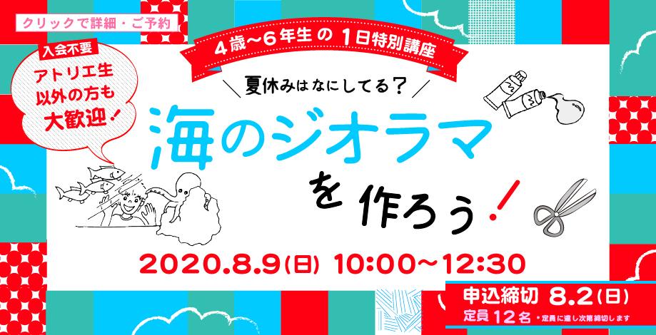 こども特別講座「海のジオラマを作ろう!」受講生募集中!_b0212226_10053671.jpg