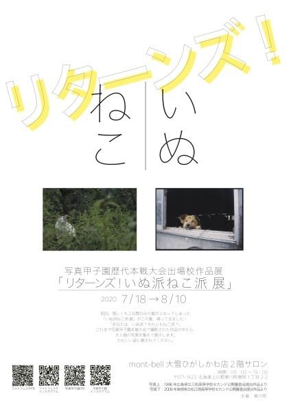 写真甲子園歴代本戦大会出場校作品展「リターンズ!いぬ派ねこ派 展」を開催します。_b0187229_16094023.jpg