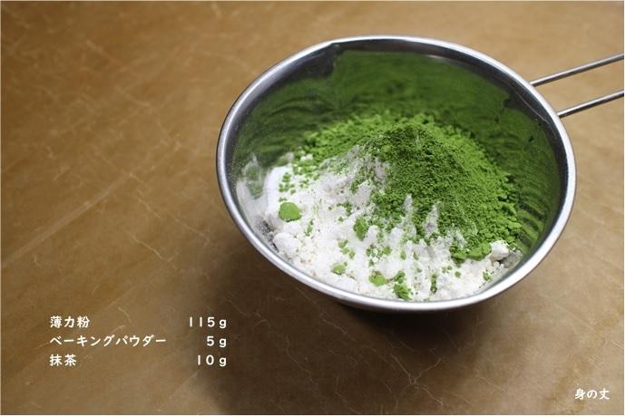 抹茶シフォンケーキ 一緒に作りましょうか?_e0343145_17255935.jpg