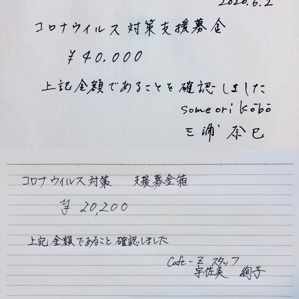 ピースウィンズジャパンに皆さんの志を寄付させていただきました。_a0017350_00450811.jpeg