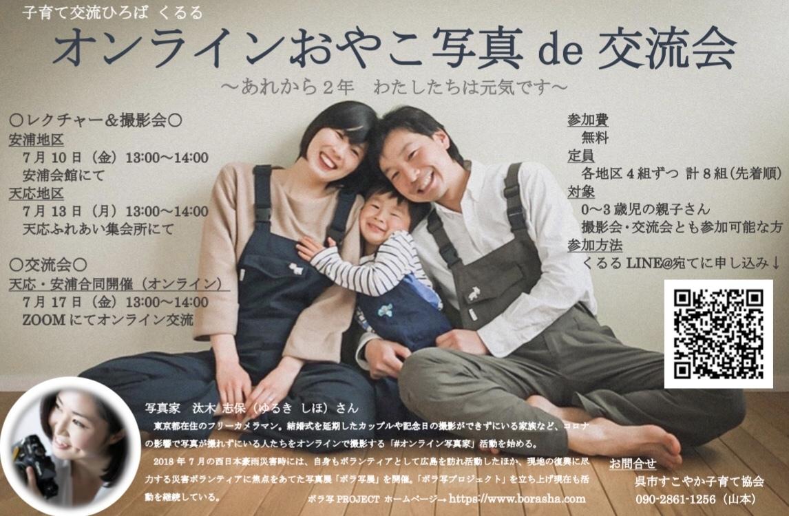 くるる オンラインおやこ写真de交流会_e0175370_19524922.jpeg