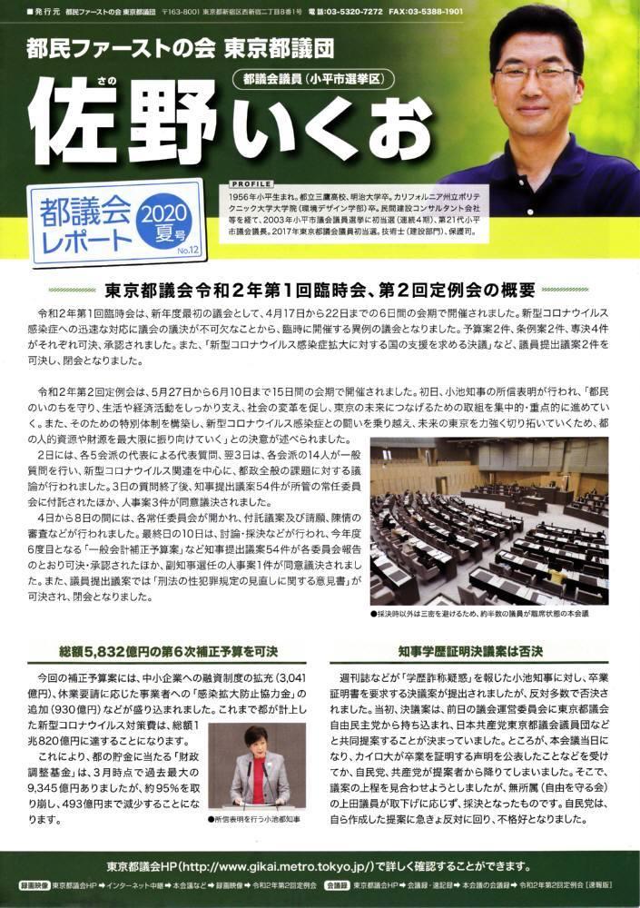 佐野いくお都議会レポートNo.12発行_f0059673_22404260.jpg