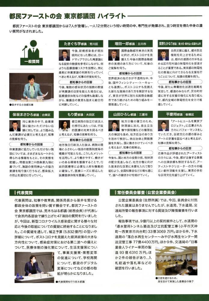 佐野いくお都議会レポートNo.12発行_f0059673_22405462.jpg