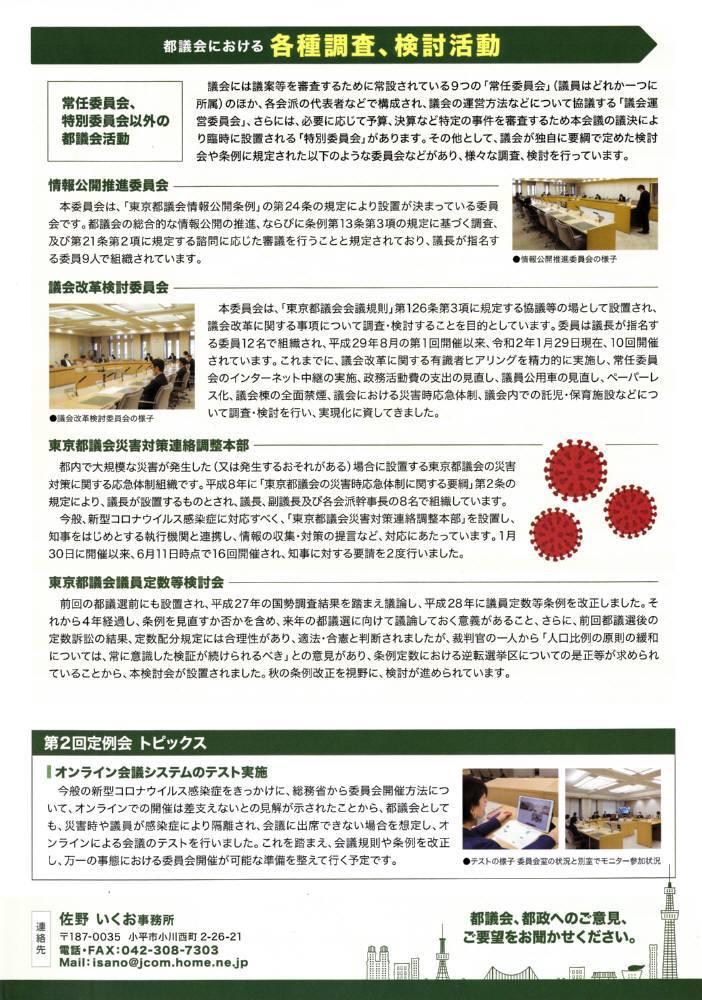 佐野いくお都議会レポートNo.12発行_f0059673_22411473.jpg