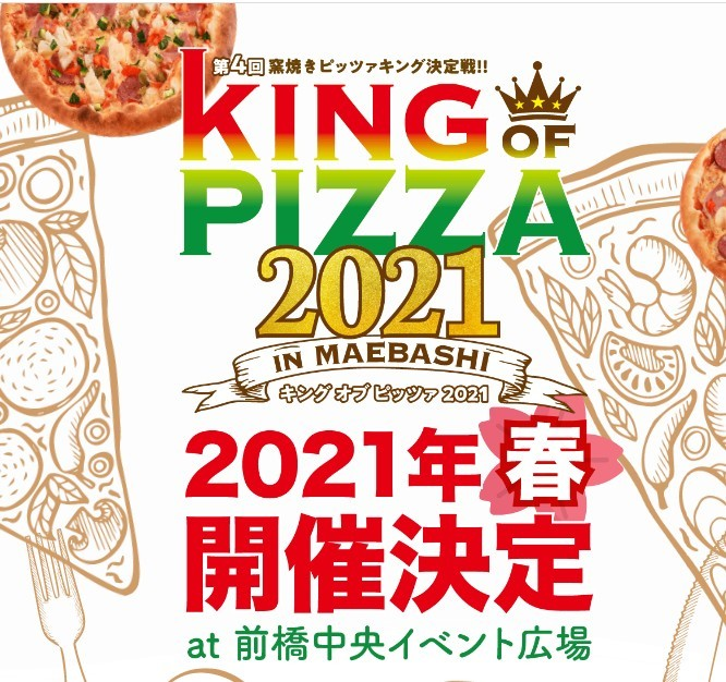 KING of PIZZA IN Maebashi  2021_e0187286_21164233.jpg