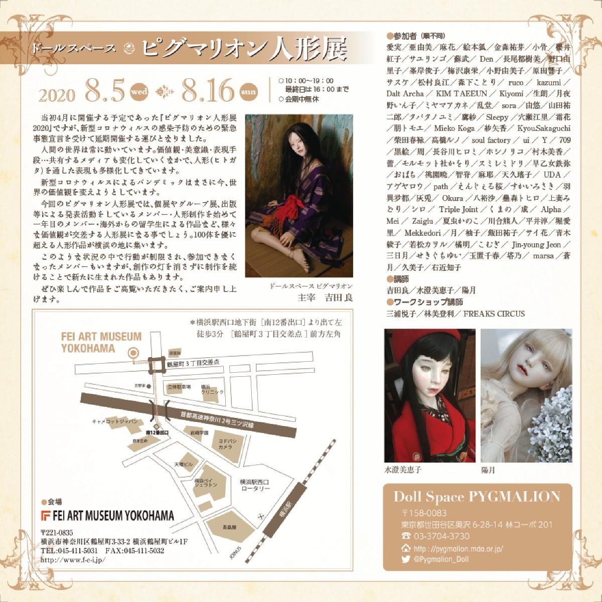 『ピグマリオン人形展2020』お客様へのお願い_c0183903_13474902.jpg