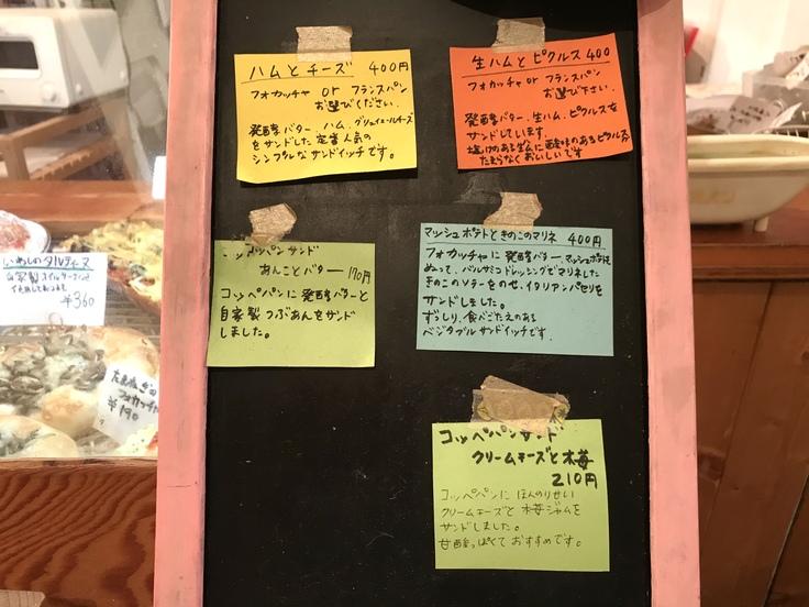 シンボパン(立川)ステキな異空間で美味しいフォッカッチャサンド♪_c0212604_9174273.jpg