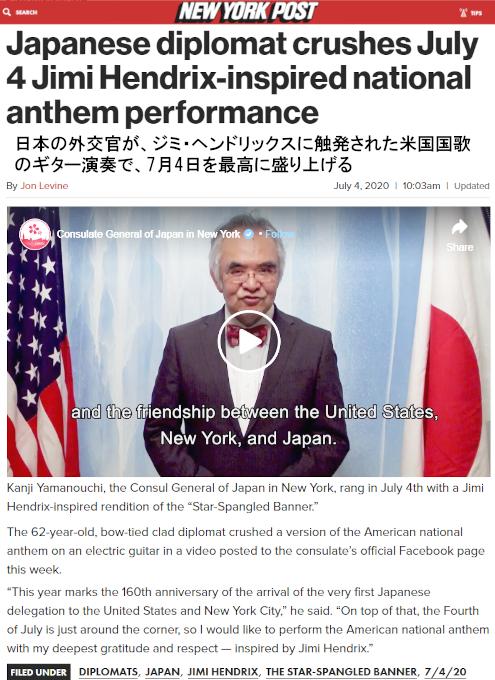 山野内 勘二NY総領事の異例の外交手腕、ギター演奏で特に良い仕事とニュースに_b0007805_21400896.jpg