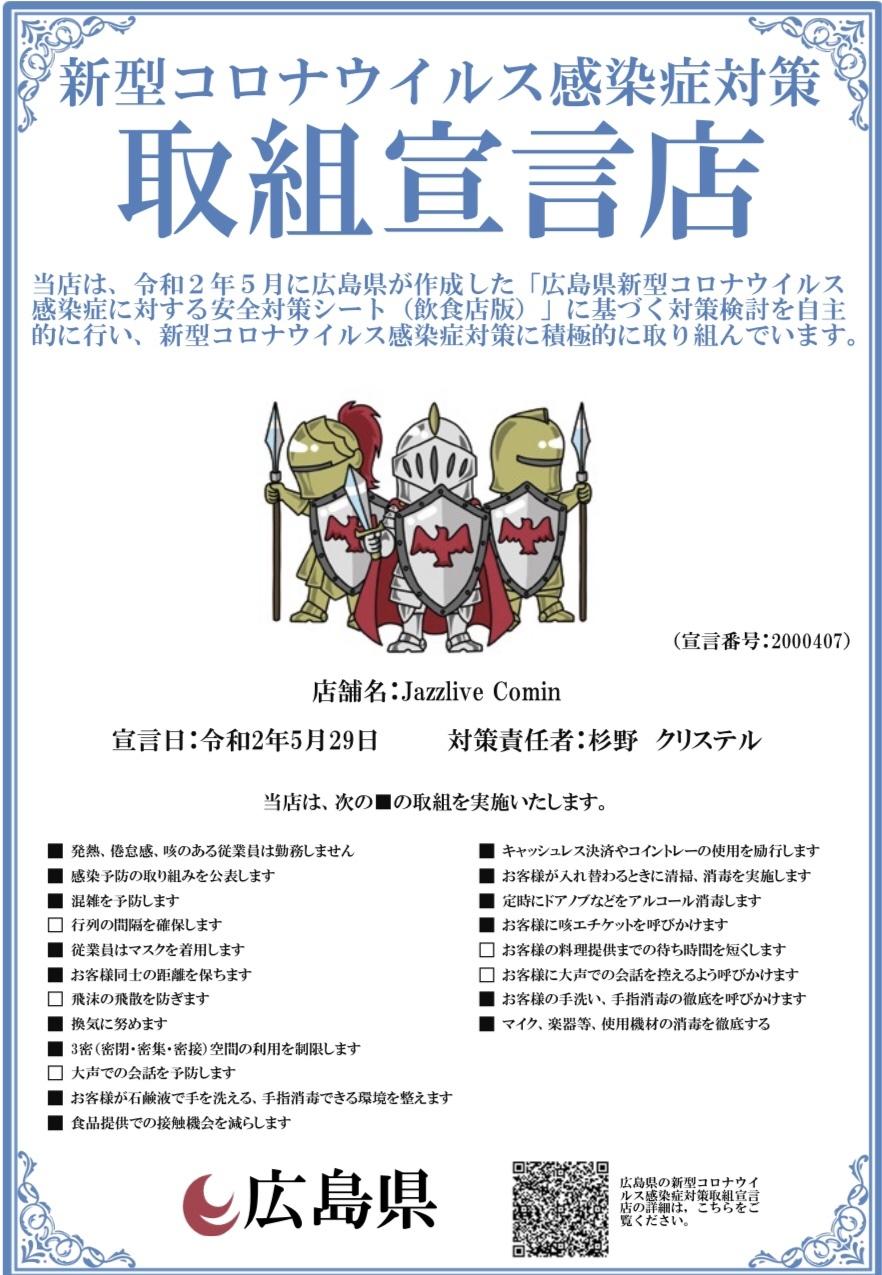 ジャズライブカミン  広島 Jazzlive Comin 本日7月18日土曜日の生演奏_b0115606_11321843.jpeg