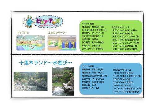 特別イベント2020 in summer_c0315913_19540447.jpeg