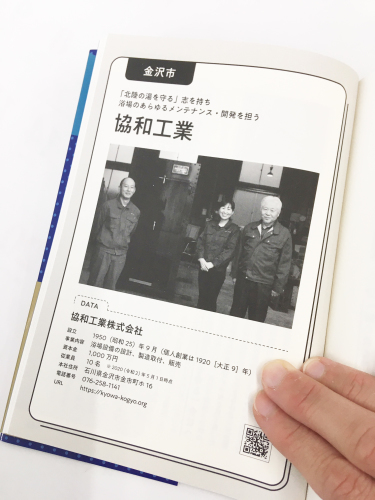 「こんな会社で働きたい~石川編~」に掲載されました!_f0228240_13350222.jpg