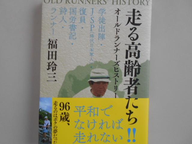 本の紹介『走る高齢者たち』福田玲三著 梨の木舎_b0050651_16102717.jpg