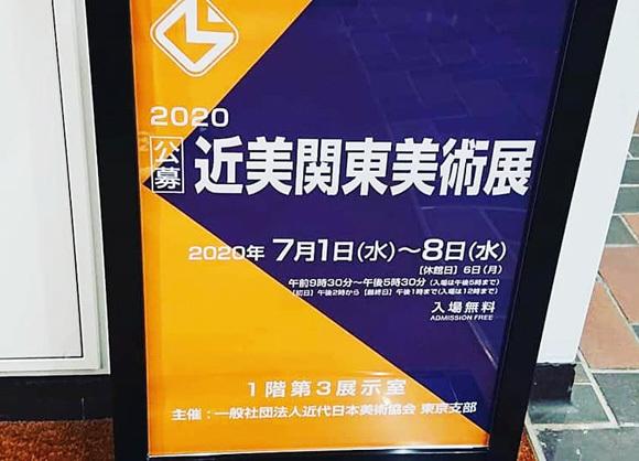 「2020年度 近美関東美術展」が終了しました。(Activity report.)_e0224057_13260744.jpg