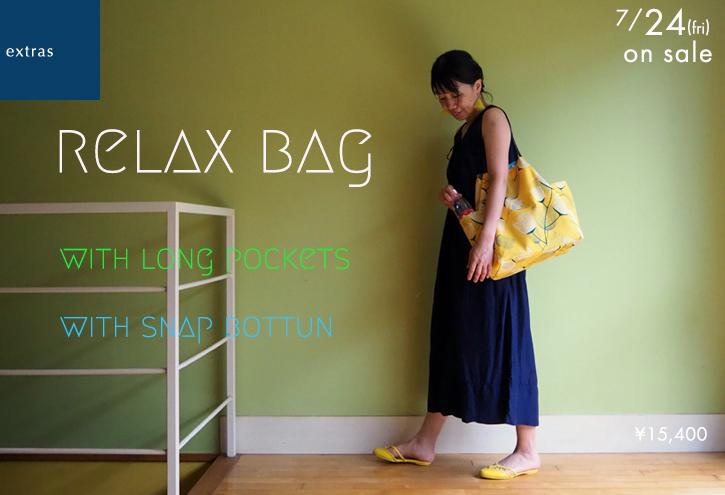 シンプルな「relax bag」はファブリックが主役_e0243765_23394784.jpg