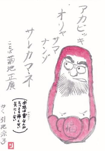 達磨「サレカマネ」_b0124466_16424203.jpg