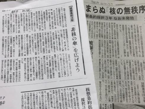 長崎から①:『核兵器禁止条約』成立3年目の夏_c0052876_02110558.jpg