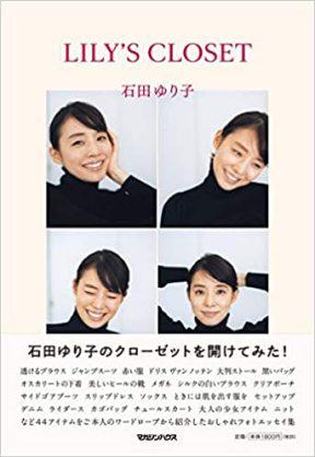 石田ゆり子さんのクローゼット_f0378589_22510598.jpg