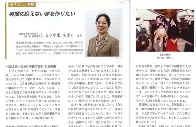 東京理科大学の「理大科学フォーラム」 とりやまのインタビューが掲載されました_a0117794_16351039.png