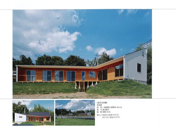タニタハウジングウェアさまのカタログに「丘の上の家」を事例として掲載いただきました_a0117794_16514385.png