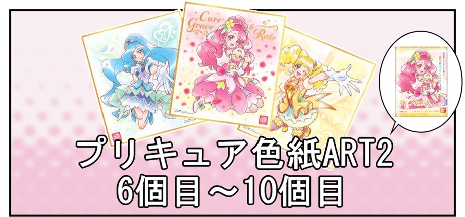 【開封レビュー】プリキュア色紙ART2(6個目~10個目)_f0205396_17123908.jpg