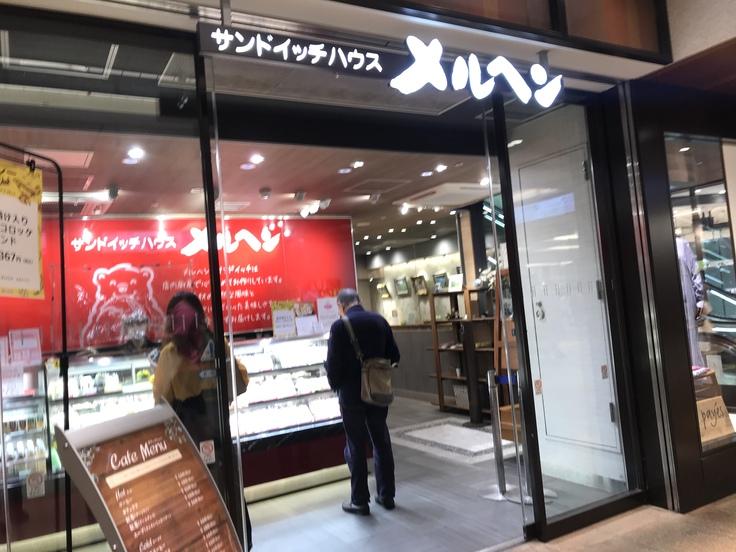 「なつみずき」の苺生クリームサンドでモーニング♪@メルヘン(立川駅)_c0212604_11421158.jpg