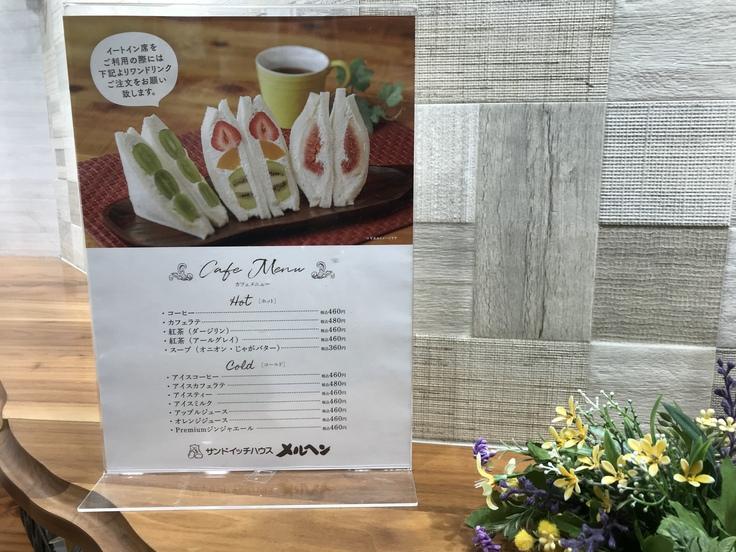 「なつみずき」の苺生クリームサンドでモーニング♪@メルヘン(立川駅)_c0212604_12112594.jpg