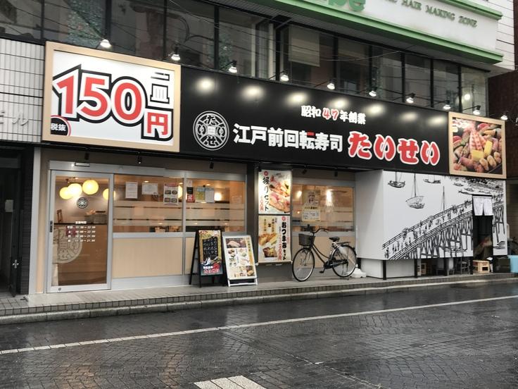 回転寿司たいせい(立川)_c0212604_17221731.jpg