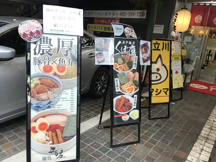 回転寿司たいせい(立川)_c0212604_1736493.jpg