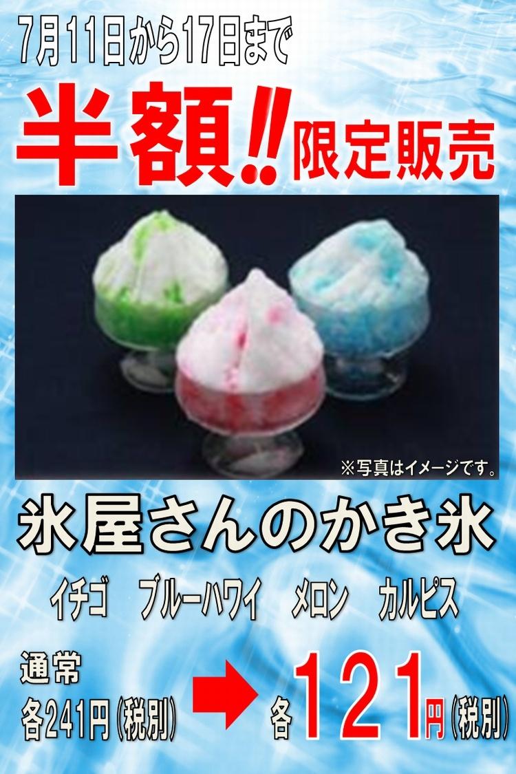 夏のかき氷、半額!!_e0187507_17361970.jpg