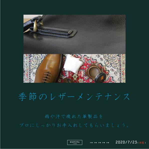 『 靴磨きイベントのお誘い 』7/23(木祝)_b0081010_12540154.jpg