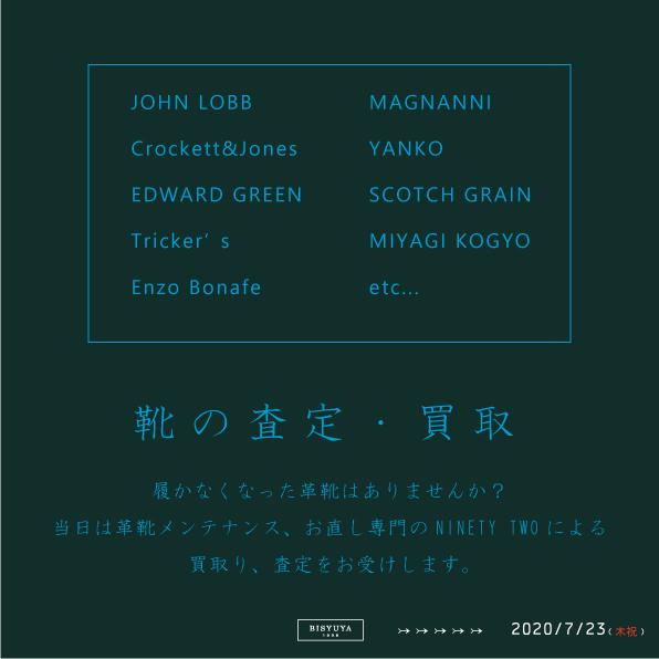 『 靴磨きイベントのお誘い 』7/23(木祝)_b0081010_12540189.jpg