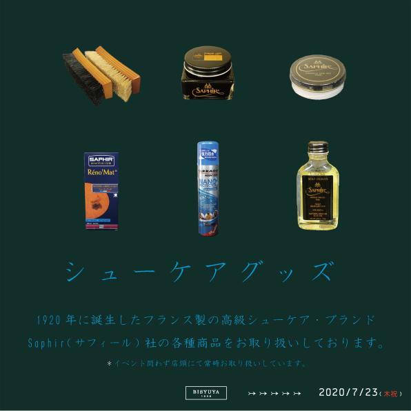 『 靴磨きイベントのお誘い 』7/23(木祝)_b0081010_12540243.jpg