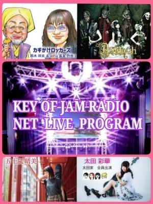 「KEY OF JAM RADIO」全員 合同 豪華配信ライブツイキャス!_b0183113_18050192.jpg