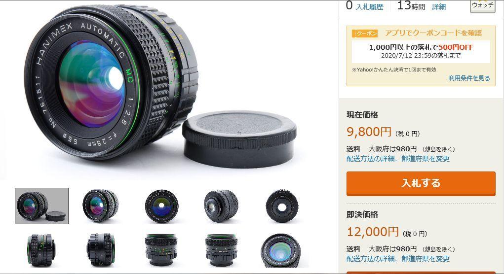 謎の Hanimex Automatic MC 28mm F2.8 の 写り_b0069128_20304208.jpg