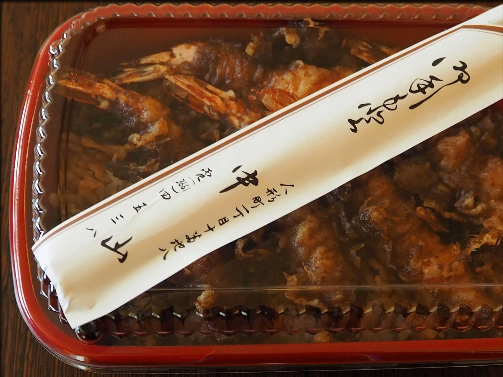 天ぷら中山で海老天丼をお持ち帰り@日本橋人形町_b0054329_09272359.jpg